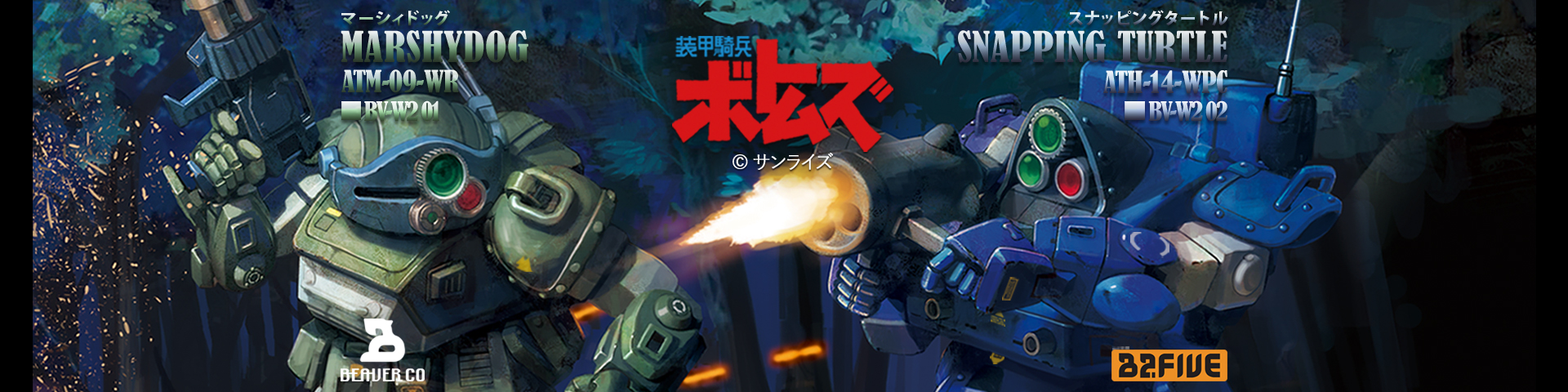 Votoms-Series-2-web-banner-1